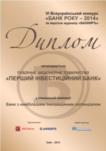 Diplom_BG_VI_ПЕРШИЙ ІНВЕСТИЦІЙНИЙ БАНК_1