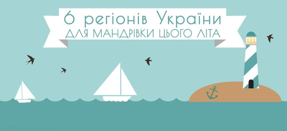 6 регіонів України для мандрівки цього літа