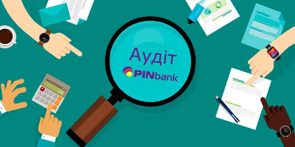 Audit Pinbank Аудит Аудіт